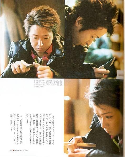 2011JP嵐-06.jpg