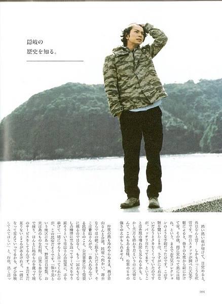 2011JP嵐-22.jpg