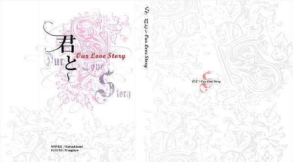 kimoto-our love story-3-new1-封面