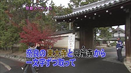 [20091227]おしゃれイズム#225- Kyoto SP  Part 1 (960x540 x264).mp4_20110502_142856.jpg