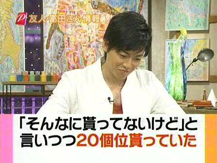[20090809]おしゃれイズム#208-大東俊介.mov_20110710_153817.jpg
