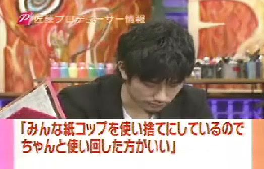 [20080302]おしゃれイズム#139-松山研一.avi_20110730_153506.jpg