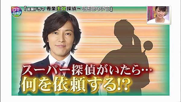Ousama no Brunch - Sengyou Shufu Tantei (2011.10.15 704x396 XviD).avi_001102.922.jpg