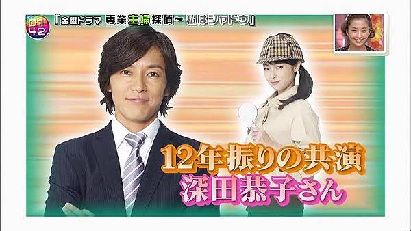 Ousama no Brunch - Sengyou Shufu Tantei (2011.10.15 704x396 XviD).avi_001158.702.jpg