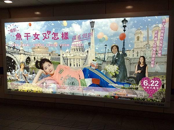 螢之光電影海報 in 台北車站捷運站