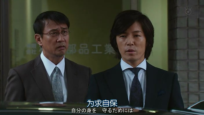 PRICELESS.Ep03.Chi_Jap.HDTVrip.704X396-YYeTs人人影视.rmvb_002232.935