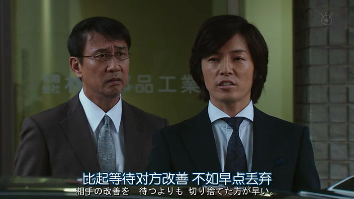 PRICELESS.Ep03.Chi_Jap.HDTVrip.704X396-YYeTs人人影视.rmvb_002235.043
