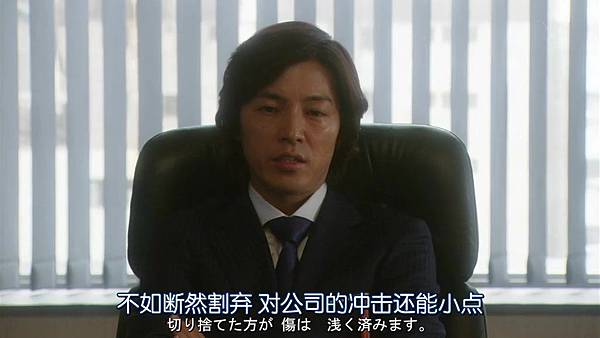 PRICELESS.Ep05.Chi_Jap.HDTVrip.1024X576-YYeTs人人影视.mkv_20121123_103843
