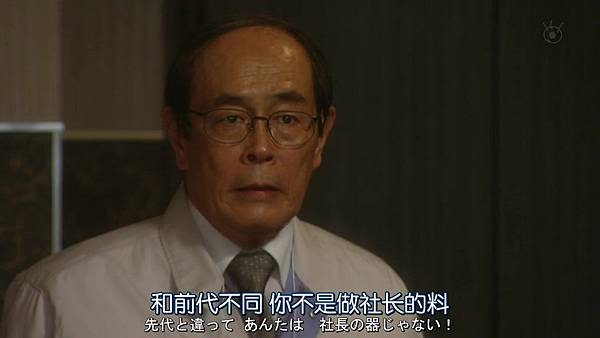 PRICELESS.Ep05.Chi_Jap.HDTVrip.1024X576-YYeTs人人影视.mkv_20121123_104144