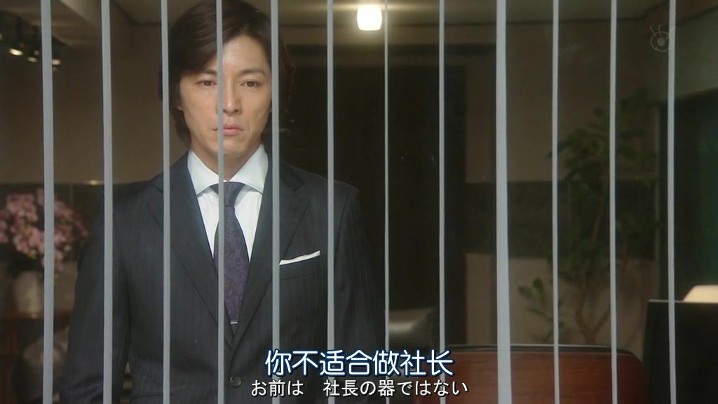 PRICELESS.Ep05.Chi_Jap.HDTVrip.1024X576-YYeTs人人影视.mkv_20121123_104548