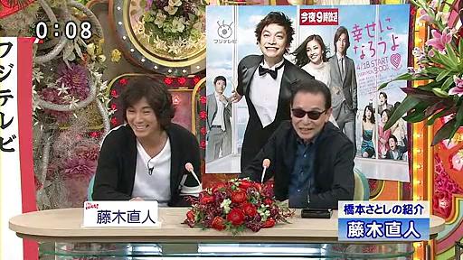 20110509 笑っていいともtelephone shocking 藤木直人.avi_000158759.jpg