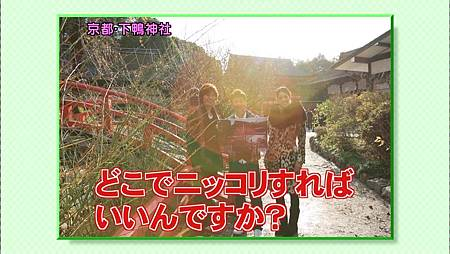 [20091227]おしゃれイズム#225- Kyoto SP  Part 1 (960x540 x264).mp4_20110502_145951.jpg