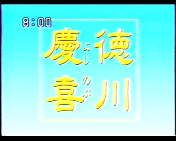 德川慶喜ep08.rmvb_000001120.jpg