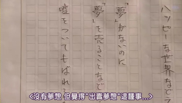 [SUBPIG][Densetu no CM director Sugiyama toshi(SP)].rmvb_005048211.jpg