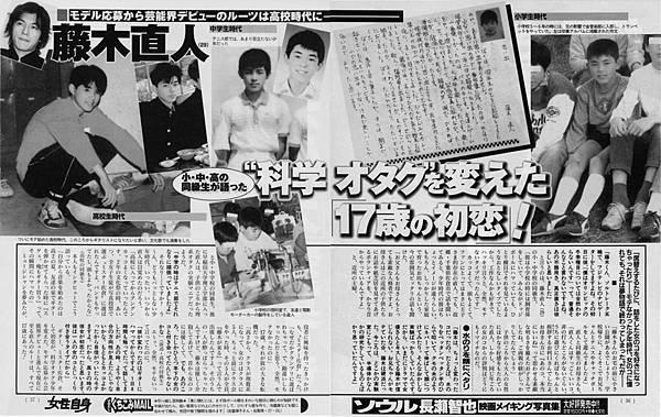 【Magazine】女性自身.jpg