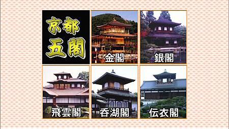 [20091227]おしゃれイズム#225- Kyoto SP  Part 1 (960x540 x264).mp4_20110502_143931.jpg