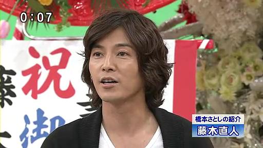 20110509 笑っていいともtelephone shocking 藤木直人.avi_000132799.jpg