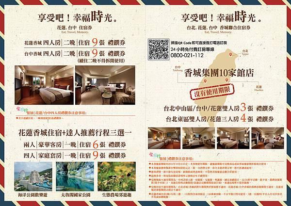 2013 旅展獨家銷售內容