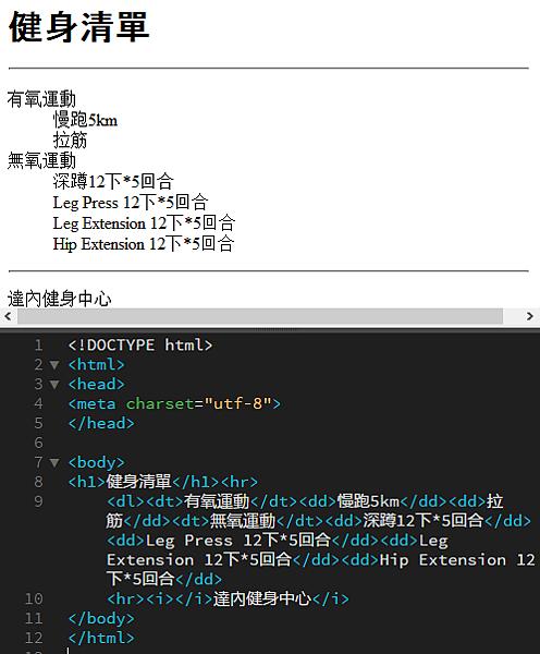HTML5教學小撇步一-用免費的編輯器寫HTML吧!!