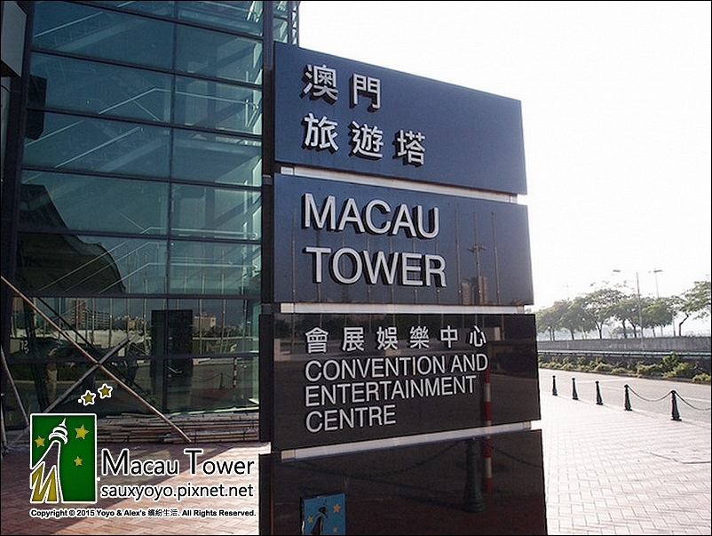 macau tower 1.jpg