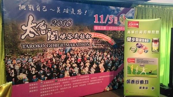天地合補葡萄糖胺飲-贊助馬拉松.jpg