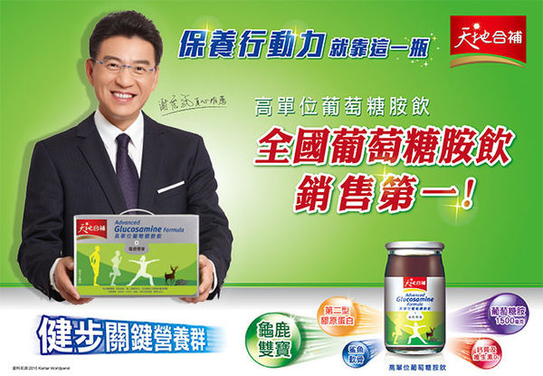 天地合補葡萄糖胺飲推薦中秋送禮不二禮選_00