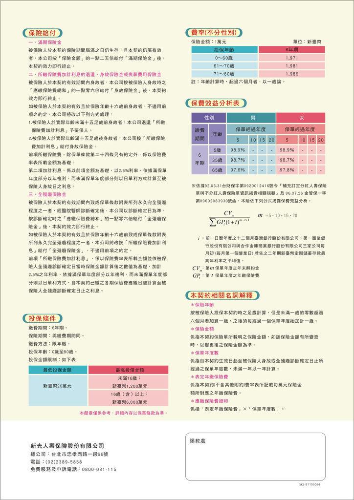 新光六六大順_DM (2)