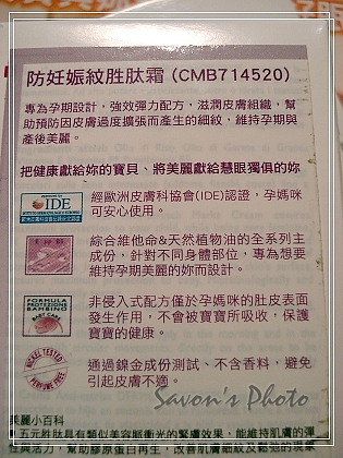 chicco妊娠霜10.jpg