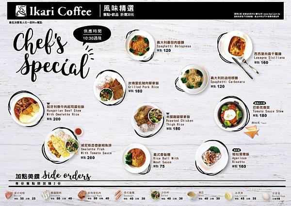 怡客常態菜單