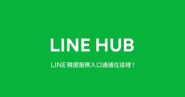 LINE HUB