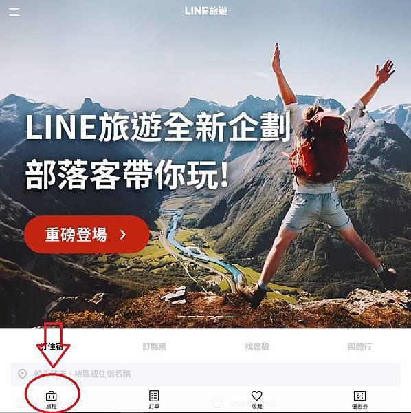 line旅遊3.