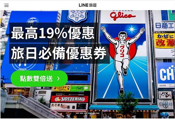 line旅遊2