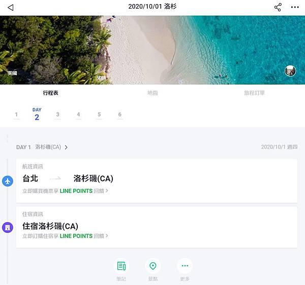 line旅遊5