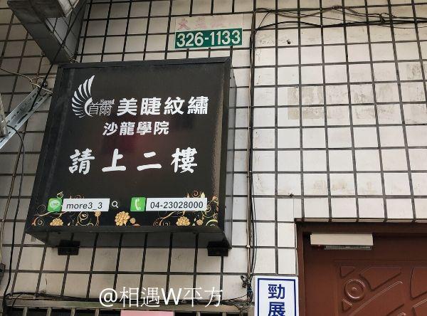 @相遇W平方 (4