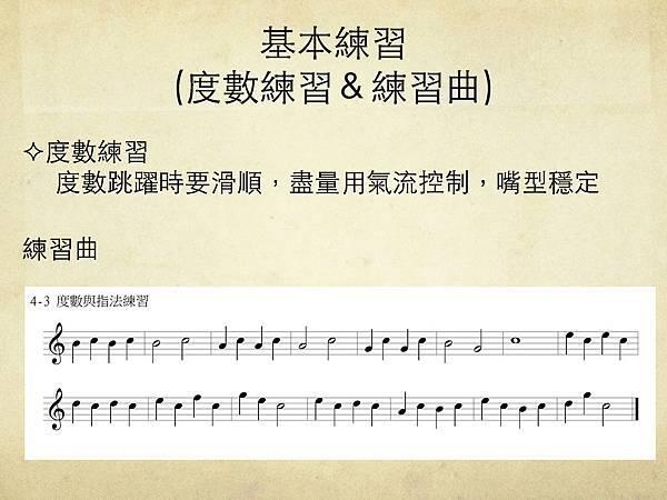 薩克斯風初學課程20121002(第三週)_Page_22