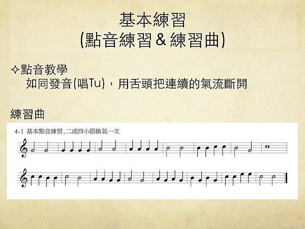 薩克斯風初學課程20121002(第三週)_Page_21