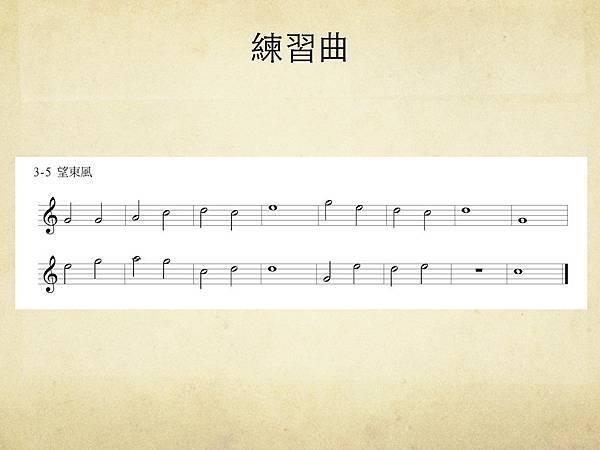 薩克斯風初學課程20121002(第三週)_Page_19