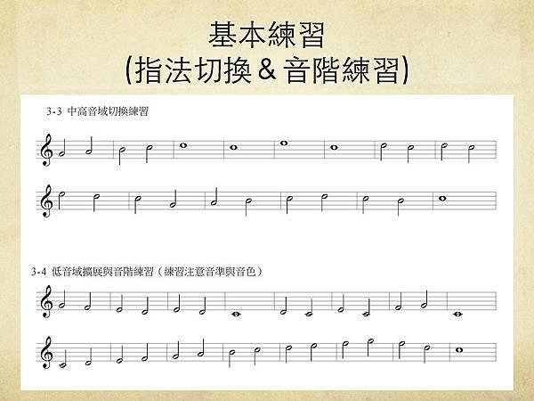 薩克斯風初學課程20121002(第三週)_Page_18
