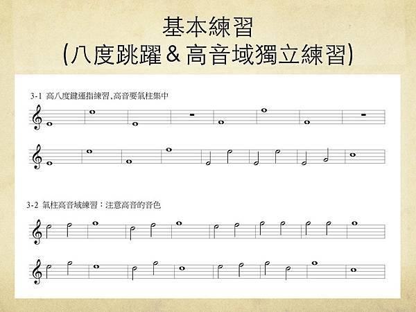 薩克斯風初學課程20121002(第三週)_Page_17