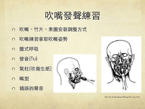 薩克斯風初學課程20121002(第三週)_Page_07