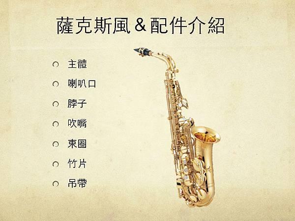 薩克斯風初學課程20121002(第三週)_Page_05