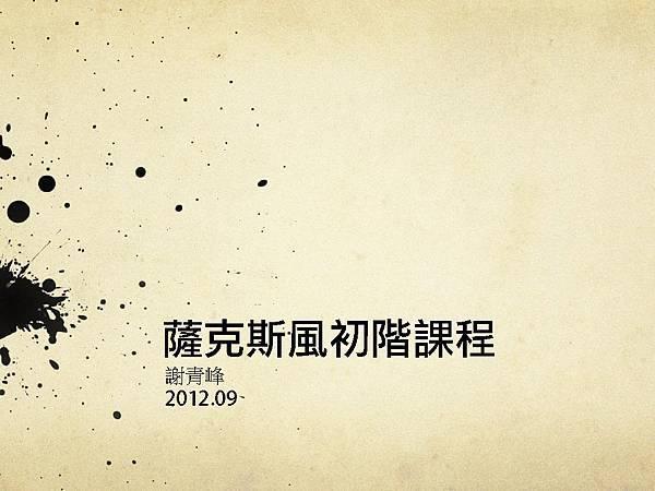 薩克斯風初學課程20121002(第三週)_Page_01