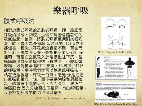 薩克斯風初學課程20121002(第三週)-呼吸