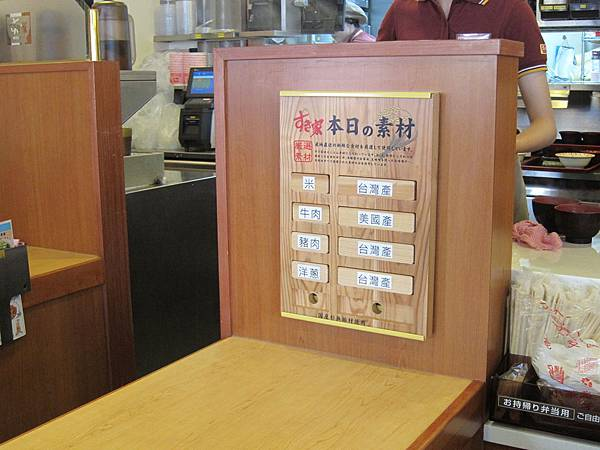 SUKIYA牛丼