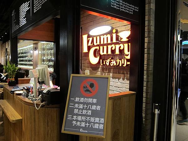 IzumiCurry