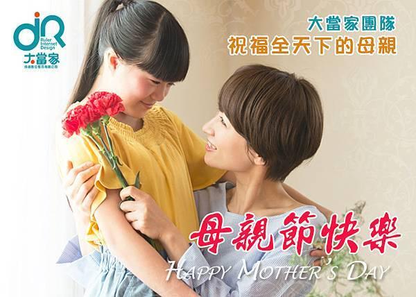 0416-母親節.jpg