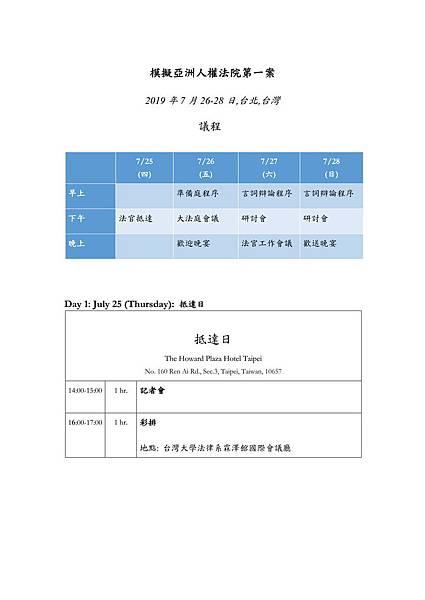 模擬亞洲人權法院議程表-中文.jpg