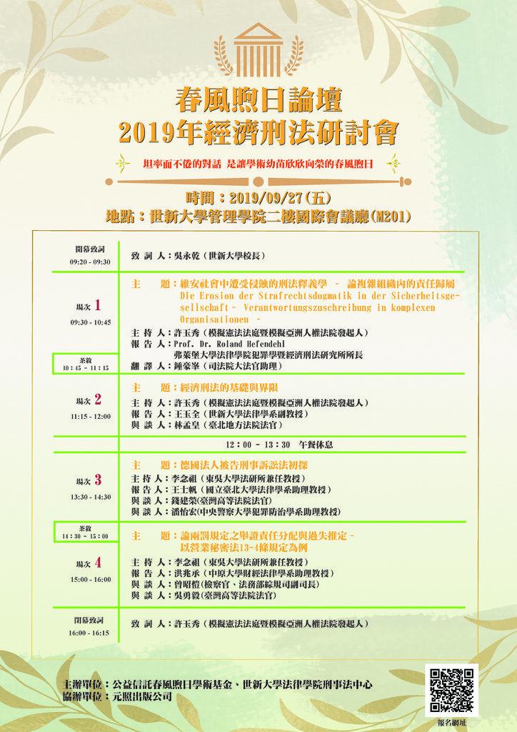 1080927經濟刑法研討會中文海報.jpg