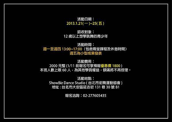2013 全新寒假街舞營資訊