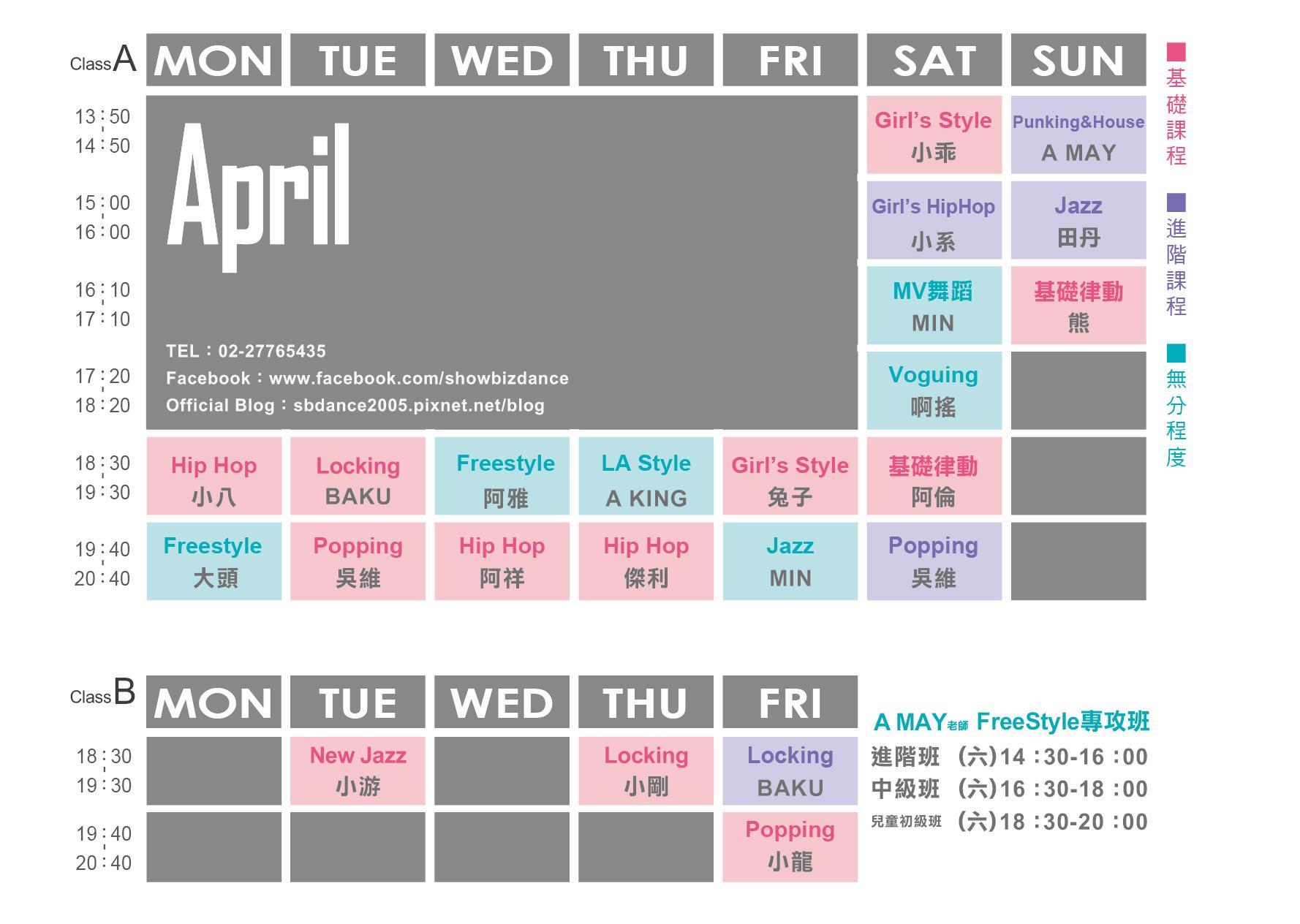 4月課表出爐囉!!!!!!!
